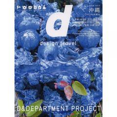 d design travel OKIN/旅行
