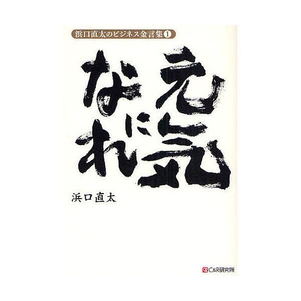 浜口直太のビジネス金言集 1/浜口直太