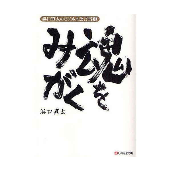 浜口直太のビジネス金言集 4/浜口直太