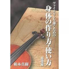 ヴァイオリンを弾くための身体の作り方・使い方 基礎編/柏木真樹
