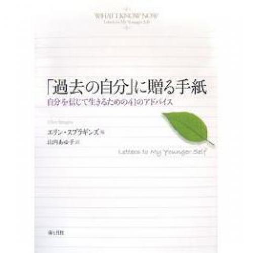 「過去の自分」に贈る手紙 自分を信じて生きるための41のアドバイス/エリン・スプラギンズ/山内あゆ子