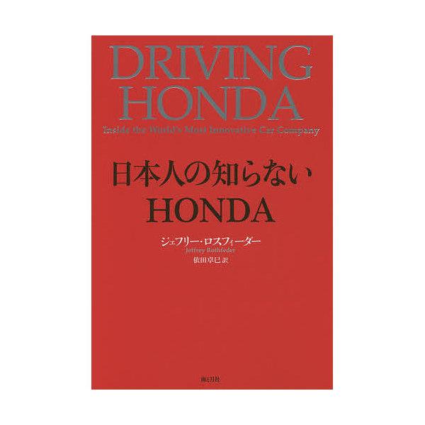 日本人の知らないHONDA/ジェフリー・ロスフィーダー/依田卓巳