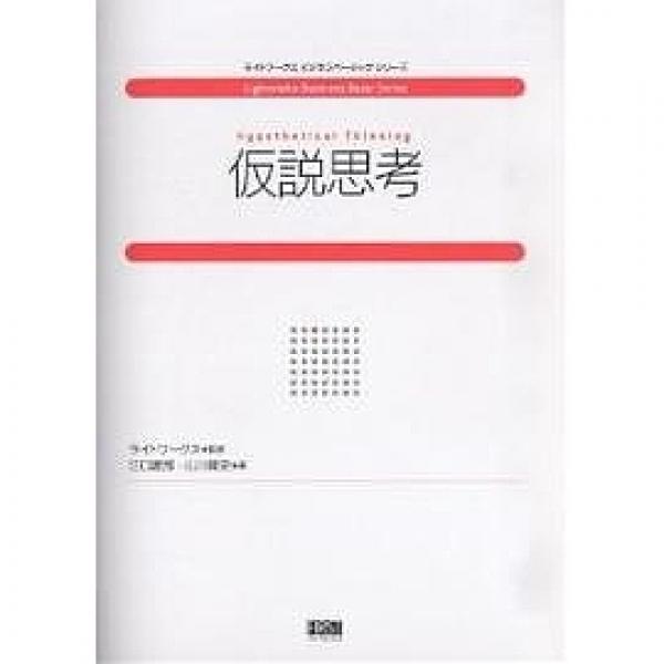 仮説思考/江口夏郎/山川隆史