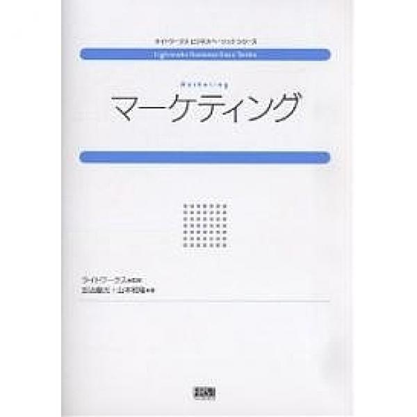 マーケティング/加治慶光/山本和隆