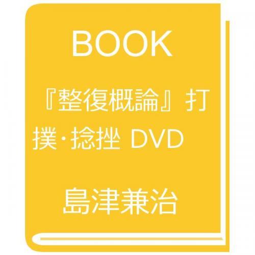 『整復概論』打撲・捻挫 DVD/島津兼治