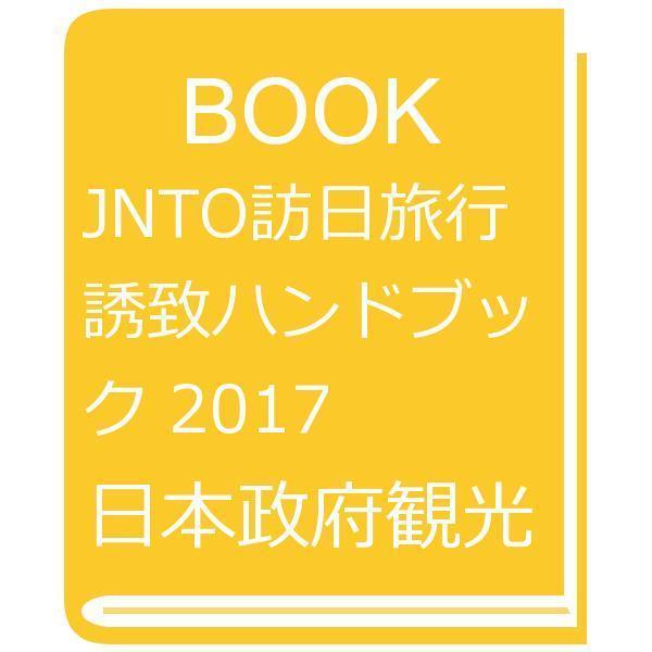 JNTO訪日旅行誘致ハンドブック 2017/日本政府観光局