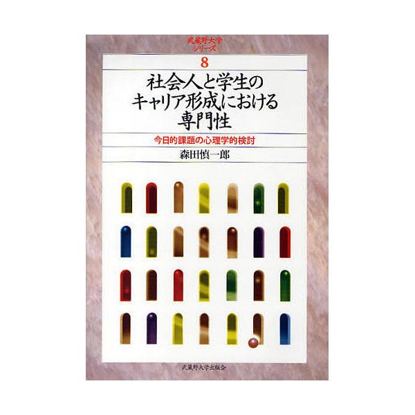 社会人と学生のキャリア形成における専門性 今日的課題の心理学的検討/森田慎一郎