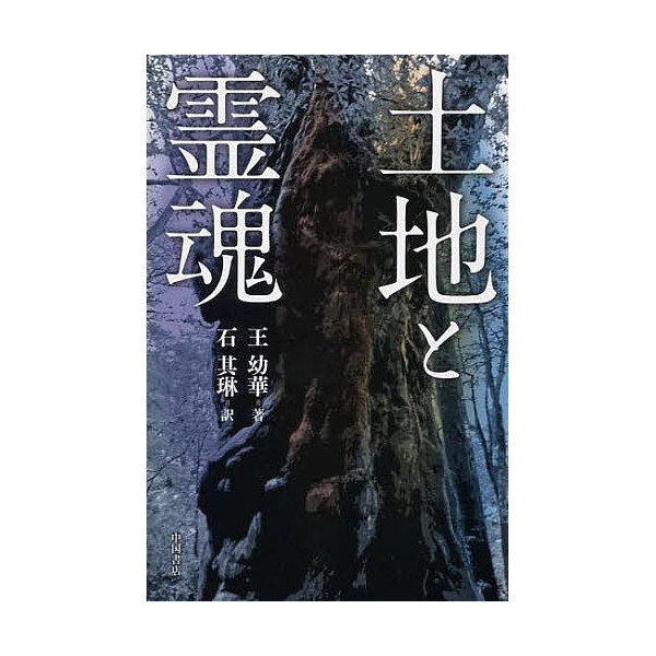 土地と霊魂/王幼華/石其琳