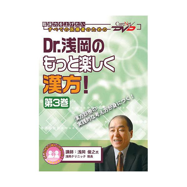 Dr.浅岡のもっと楽しく漢方! 3