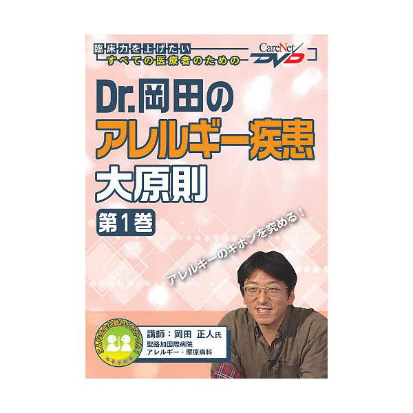 Dr.岡田のアレルギー疾患大原則 1
