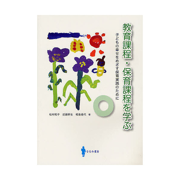 教育課程・保育課程を学ぶ 子どもの幸せをめざす保育実践のために/松村和子/近藤幹生/椛島香代