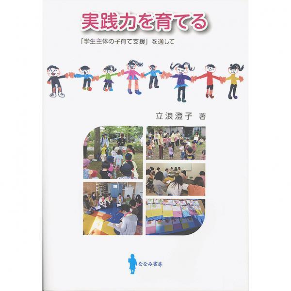 実践力を育てる 「学生主体の子育て支援」/立浪澄子