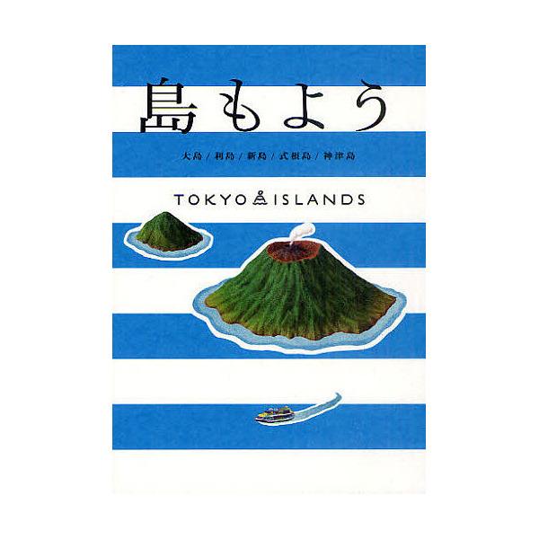 島もよう 大島/利島/新島/式根島/神津島 TOKYO ISLANDS/旅行