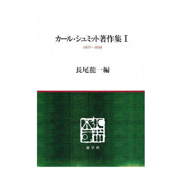 カール・シュミット著作集 1/カール・シュミット/長尾龍一