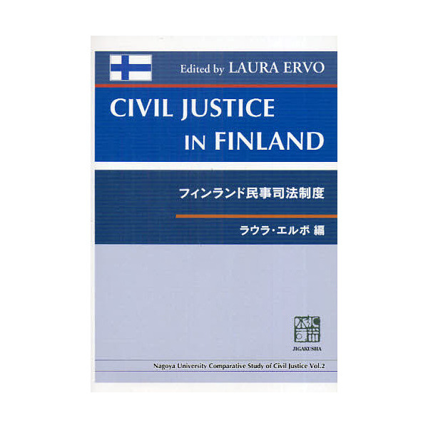フィンランド民事司法制度/ラウラ・エルボ