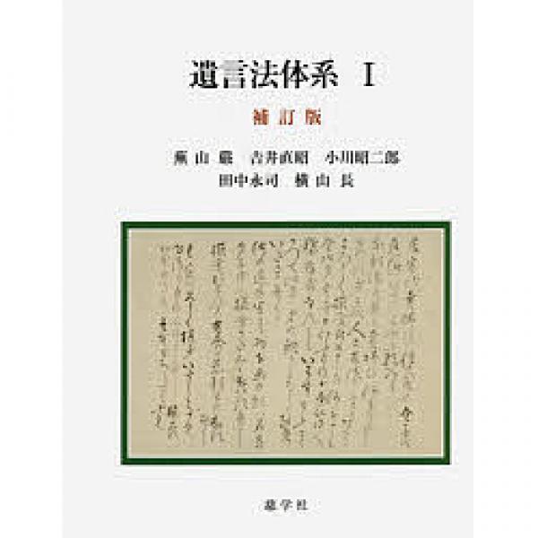 遺言法体系 1/蕪山嚴/吉井直昭/小川昭二郎