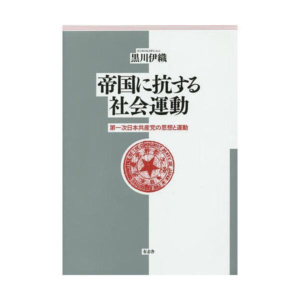 帝国に抗する社会運動 第一次日本共産党の思想と運動/黒川伊織