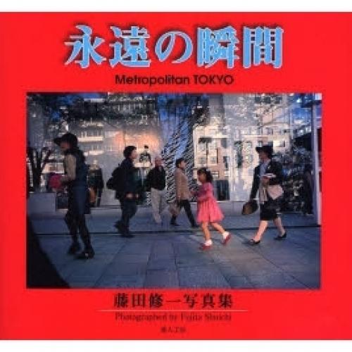 永遠の瞬間 Metropolitan TOKYO 藤田修一写真集/藤田修一