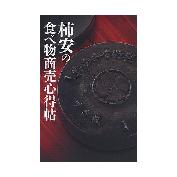 柿安の食べ物商売心得帖/赤塚保