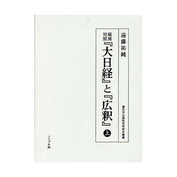 蔵漢対照『大日経』と『広釈』 上/遠藤祐純