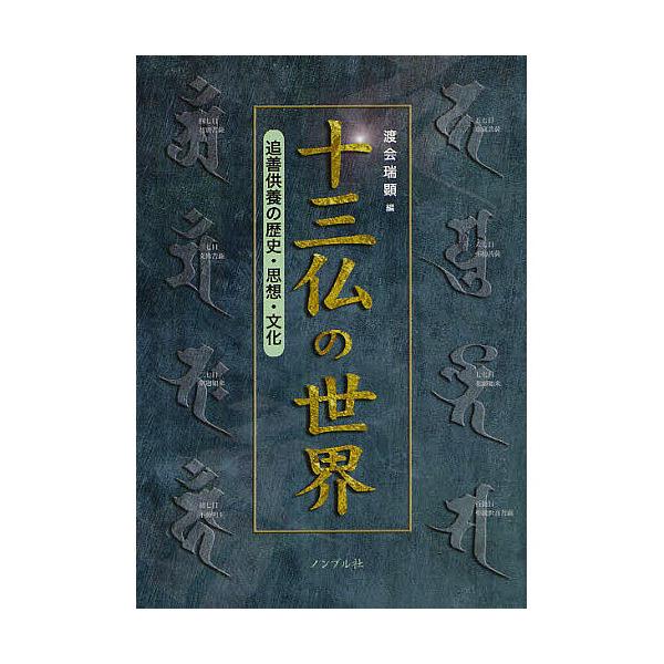 十三仏の世界 追善供養の歴史・思想・文化/渡会瑞顕