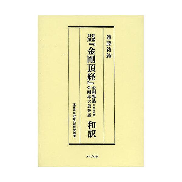 梵蔵対照『金剛頂経』金剛界品金剛界大曼荼羅〈三巻本相当〉和訳/遠藤祐純