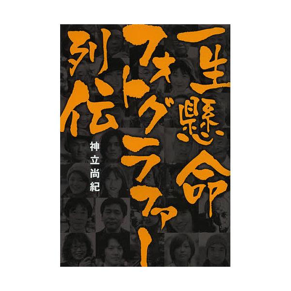 一生懸命フォトグラファー列伝/神立尚紀