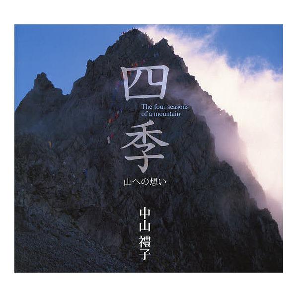 四季 山への想い/中山禮子