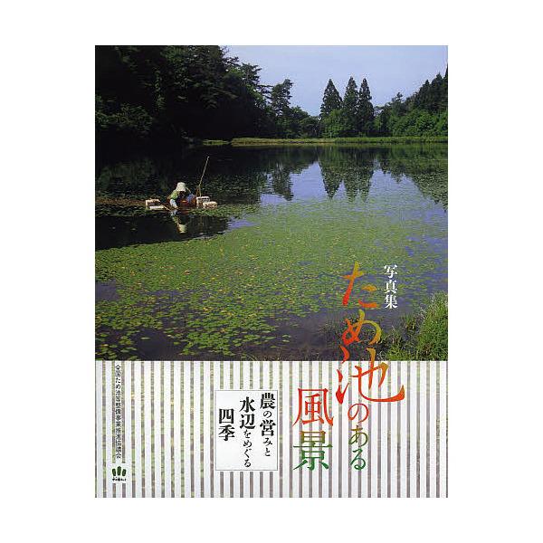 ため池のある風景 農の営みと水辺をめぐる四季 写真集