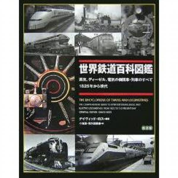 世界鉄道百科図鑑 蒸気、ディーゼル、電気の機関車・列車のすべて 1825年から現代/デイヴィッド・ロス/小池滋/和久田康雄