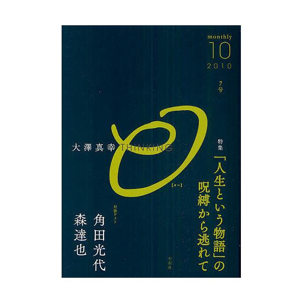 大澤真幸THINKING「O」 7号(2010.10)