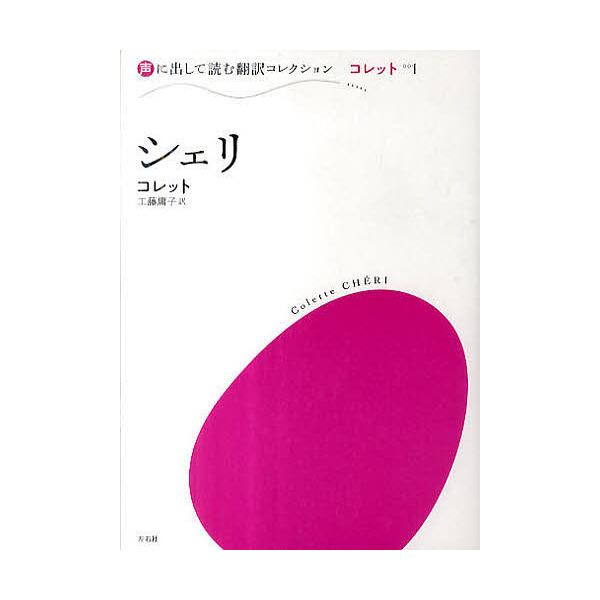 シェリ/コレット/工藤庸子