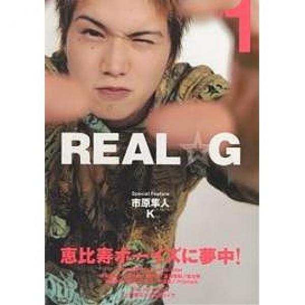 REAL☆G vol.1