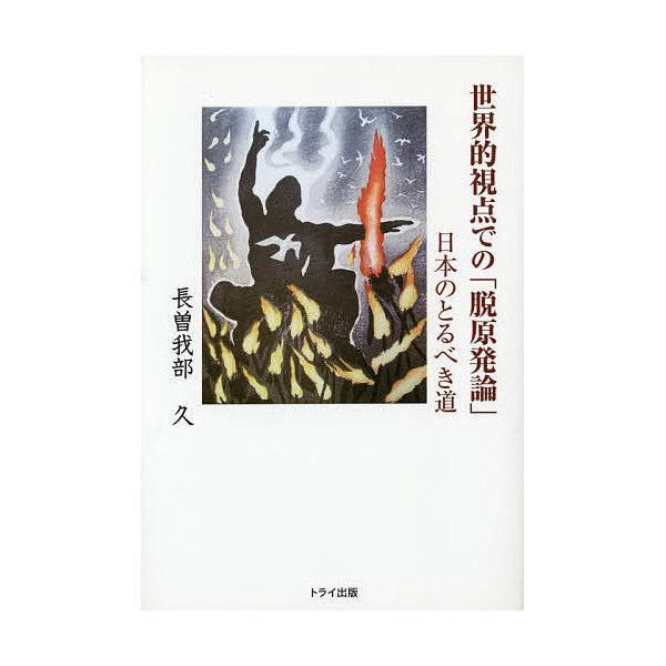 世界的視点での「脱原発論」 日本のとるべき道/長曽我部久