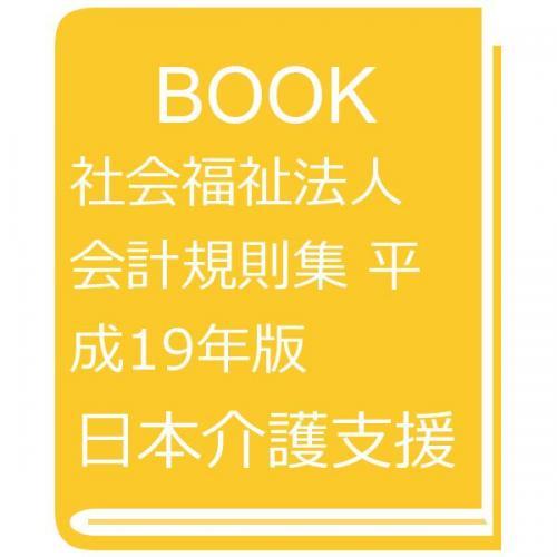 社会福祉法人会計規則集 平成19年版/日本介護支援協会/宮内忍/宮内真木子