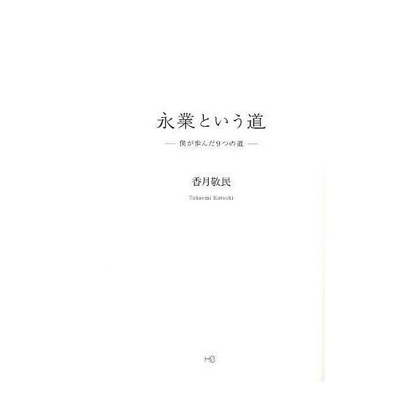 永業という道 僕が歩んだ9つの道/香月敬民