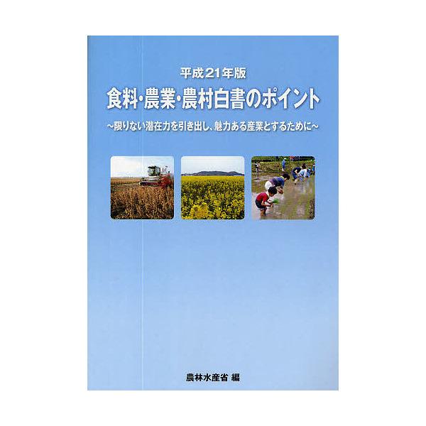 食料・農業・農村白書のポイント 平成21年版/農林水産省