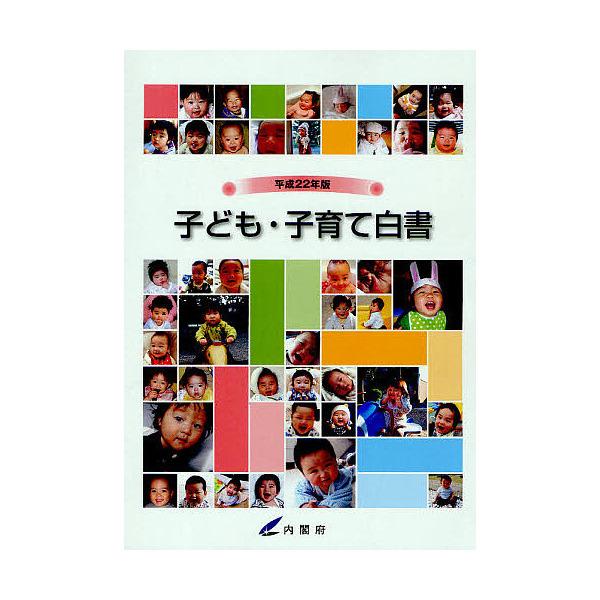 子ども・子育て白書 平成22年版/内閣府