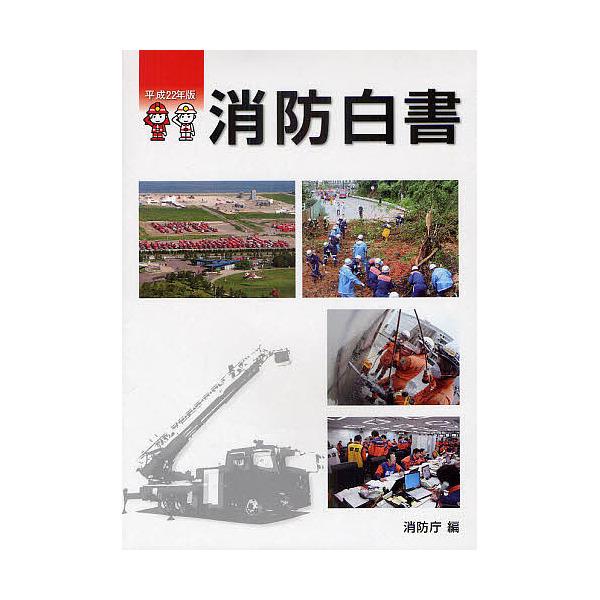 消防白書 平成22年版/消防庁