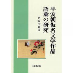平安朝仮名文学作品語彙の研究/西端幸雄