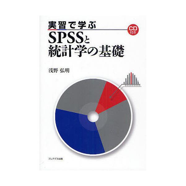 実習で学ぶSPSSと統計学の基礎/浅野弘明