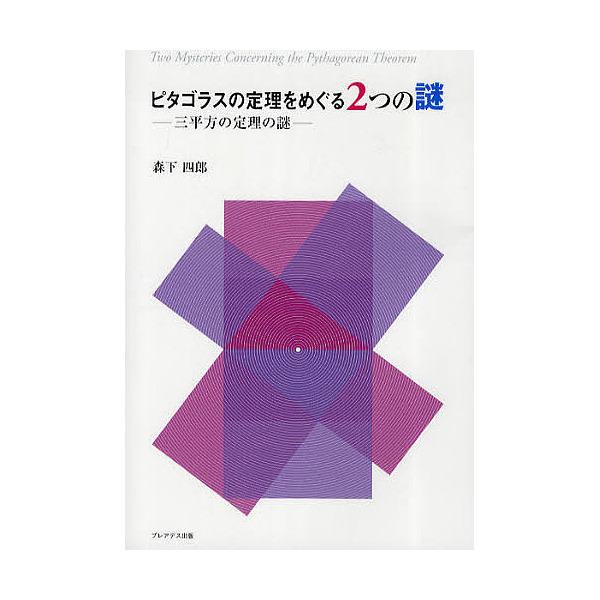 LOHACO - ピタゴラスの定理をめ...