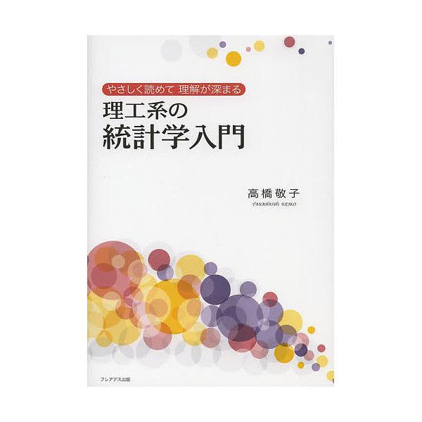理工系の統計学入門 やさしく読めて理解が深まる/高橋敬子
