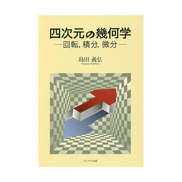 四次元の幾何学 回転,積分,微分/島田義弘