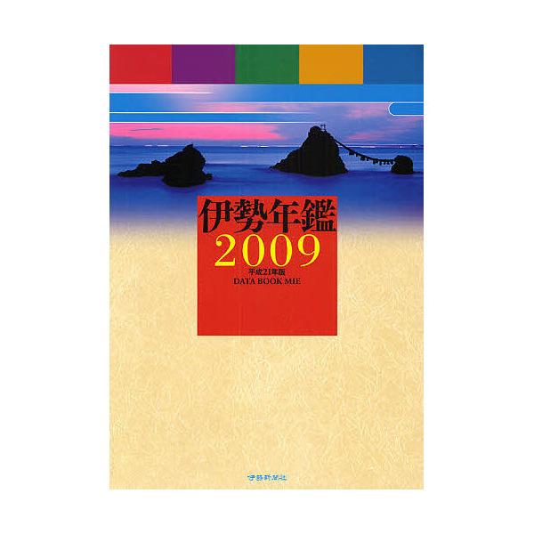 伊勢年鑑 2009/伊勢新聞社
