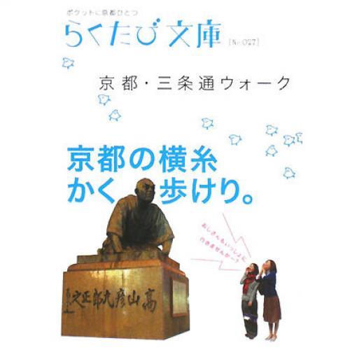 京都・三条通ウォーク/吉野智子/斉藤弦