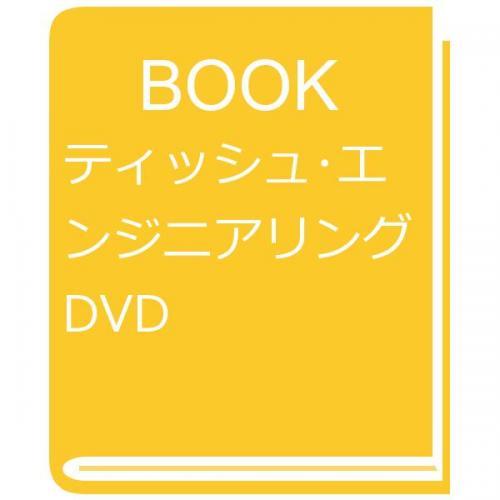 ティッシュ・エンジニアリング DVD