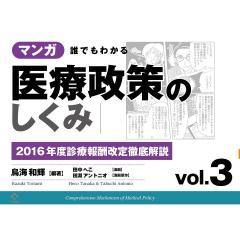 マンガ誰でもわかる医療政策のしくみ vol.3/鳥海和輝/田中へこ/田淵アントニオ