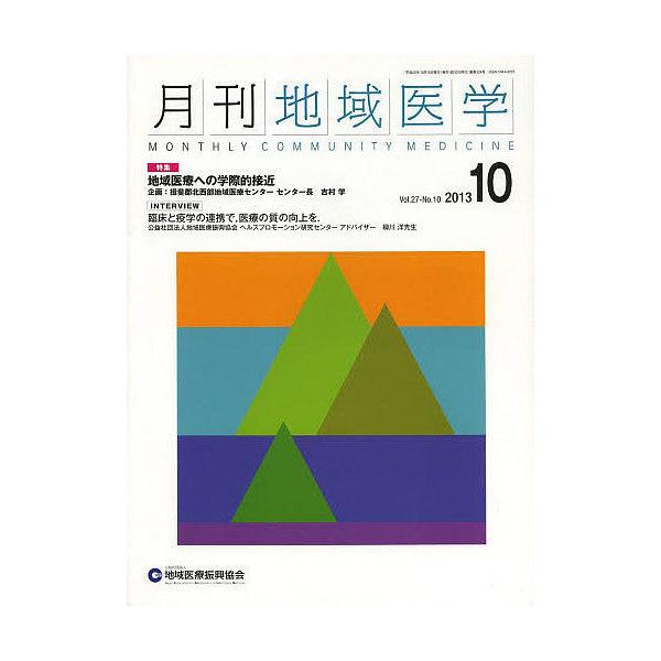 月刊地域医学 Vol.27-No.10(2013-10)