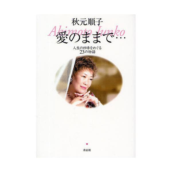 愛のままで… 人生の四季をめぐる23の物語/秋元順子